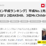 オリコン平成ランキング 平成No.1売上アーティストは B'z!!