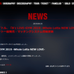 「B'z LIVE-GYM 2019」ツアータイトル「Whole Lotta NEW LOVE」に決定!!