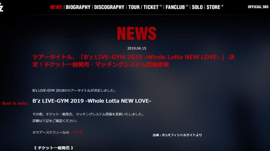 「B'z LIVE-GYM 2019」ツアータイトル「Whole Lotta NEW LOVE」に決定!!
