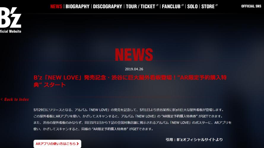 B'z「NEW LOVE」発売記念・渋谷に巨大屋外看板登場!