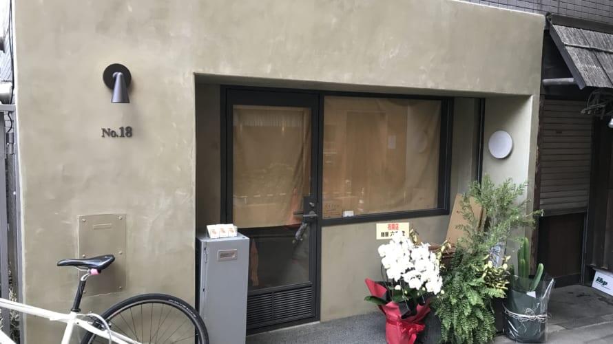 【6/24更新】池袋大人気ハンバーガー店 「No.18」 移転後営業再開 グルメレポート