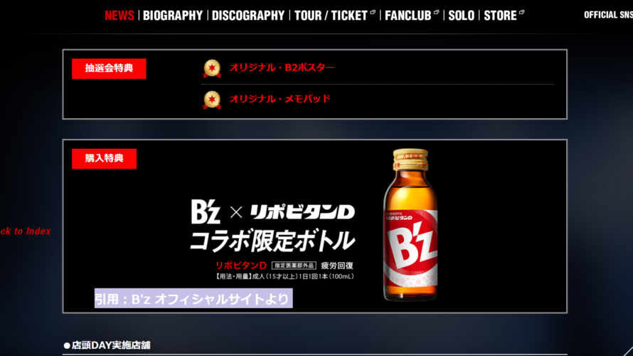 B'z「NEW LOVE」CDショップ店頭DAY開催発表!!