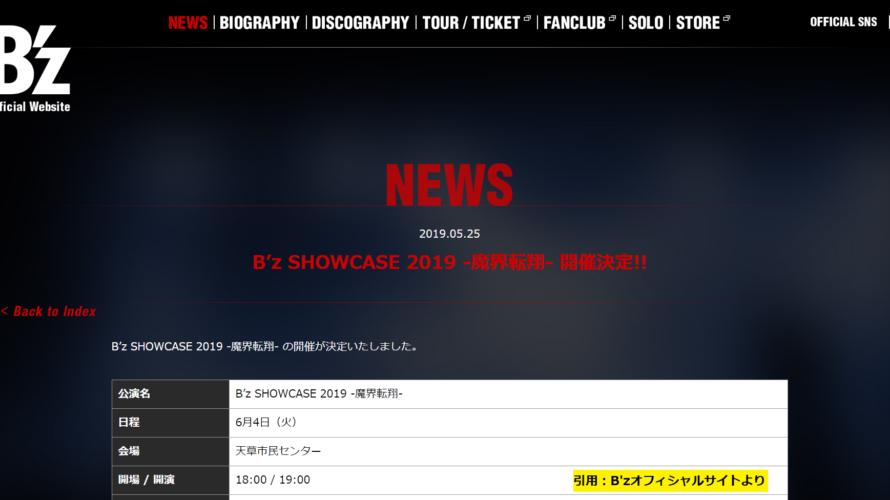 B'z SHOWCASE 2019 -魔界転翔- 開催決定!!
