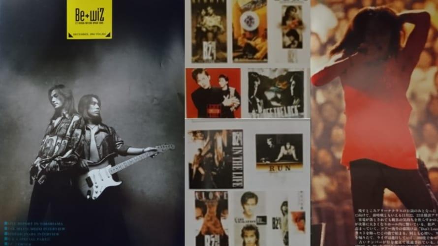 【B'zアンケート結果 94年】25年前の人気楽曲を発表 ~HINOTORIツアーで演奏された楽曲は!?~