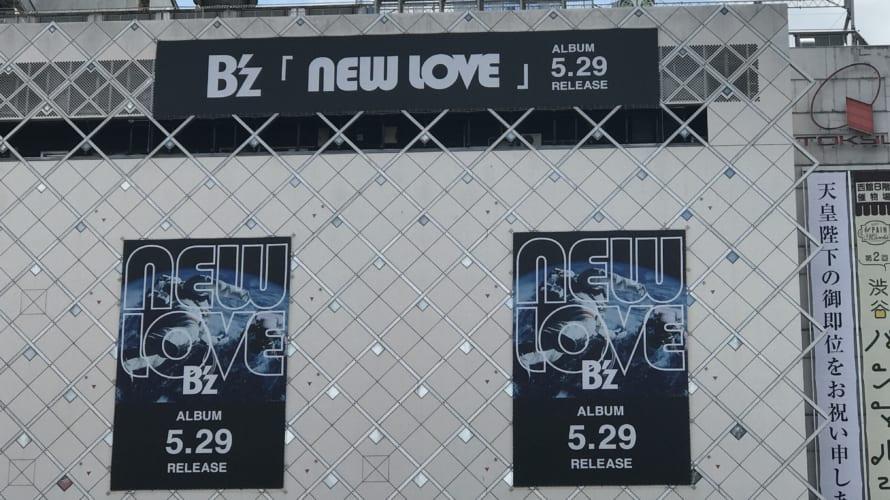 B'z「NEW LOVE」発売記念・渋谷に行ってきました。AR動画も公開!!