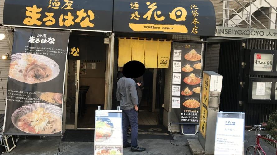 麺処花田 池袋本店 グルメレポート