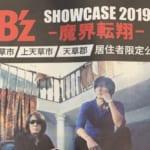 【ネタバレ注意!!】B'z SHOWCASE 2019 -魔界転翔-  6/4 天草市民センター セトリ&レポート!!