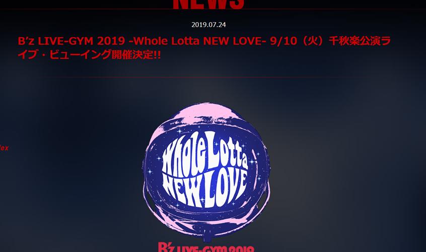 【ライブ・ビューイング決定】B'z LIVE-GYM 2019 -Whole Lotta NEW LOVE- 福岡 千秋楽