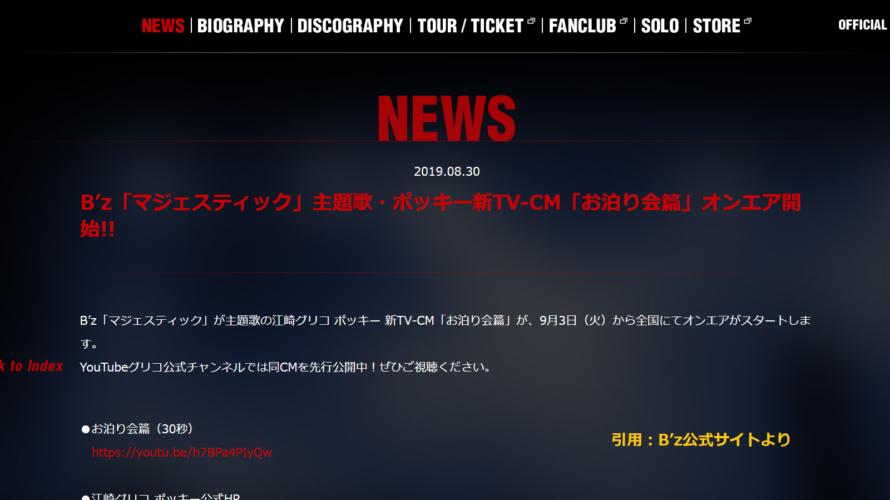 B'z「マジェスティック」 ポッキーTV-CM「お泊り会篇」オンエア開始!!