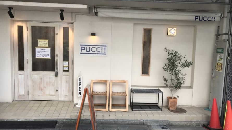 日本一好きなイタリアン「puccii(プッチー)」九段下店 グルメレポート