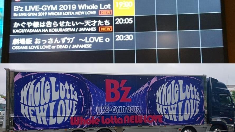 【ライブ・ビューイング参戦】B'z LIVE-GYM 2019 -Whole Lotta NEW LOVE- ~セットリスト&感想~