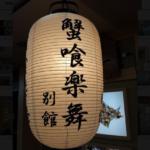 新橋 「蟹喰楽舞 別館」 食べ放題プラン グルメレポート