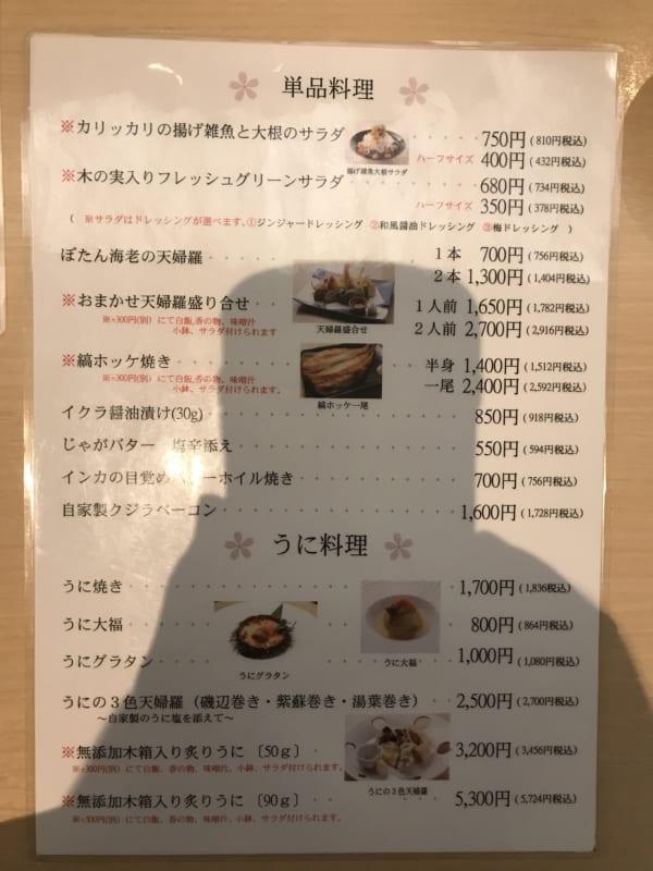 札幌 「函館うに むらかみ」 グルメレポート