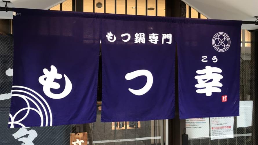 福岡 もつ鍋ランキング全国1位 B'zも訪れたお店 「もつ幸 (もつこう)」 グルメレポート