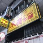 仙台駅近く 「末廣ラーメン本舗 仙台駅前分店」 グルメレポート