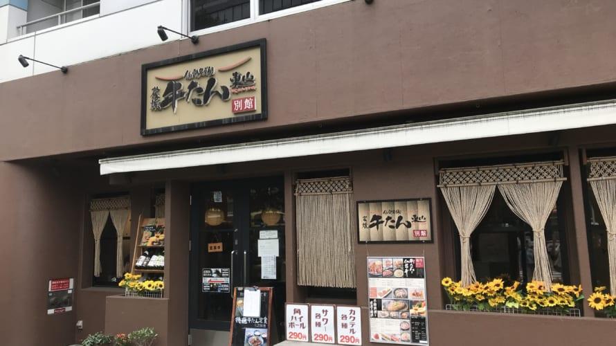 仙台と言えば牛たん 「炭焼牛たん東山 仙台本店別館」 グルメレポート
