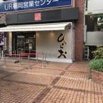 博多で安く美味しい天ぷらを食べられるお店 「天麩羅処ひらお 大名店」 グルメレポート②