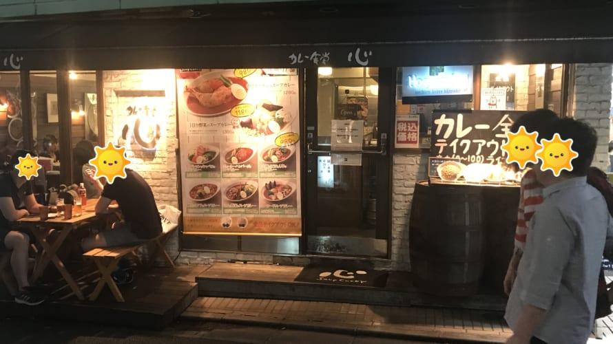 下北沢 スープカレー 「心 下北沢店」 グルメレポート