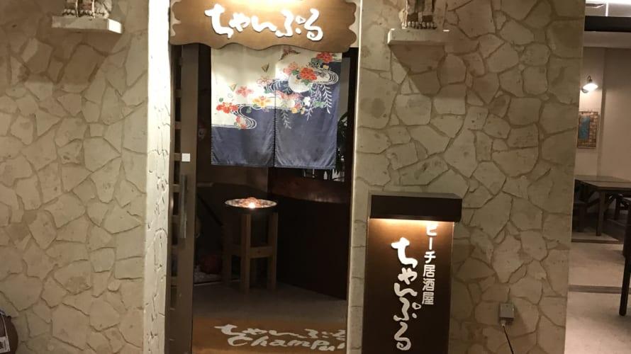 ANAインターコンチネンタル万座ビーチリゾート 沖縄居酒屋「ちゃんぷる」 グルメレポート