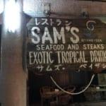 雰囲気良し・味も良し 沖縄のアメリカ料理店 「サムズ バイ ザ シー 泡瀬店」 グルメレポート