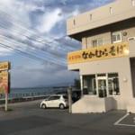 沖縄 アーサそばが美味しい「なかむらそば」 グルメレポート