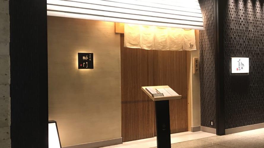 コレド室町 「鮨 日本橋 鰤門(しもん)」 グルメレポート