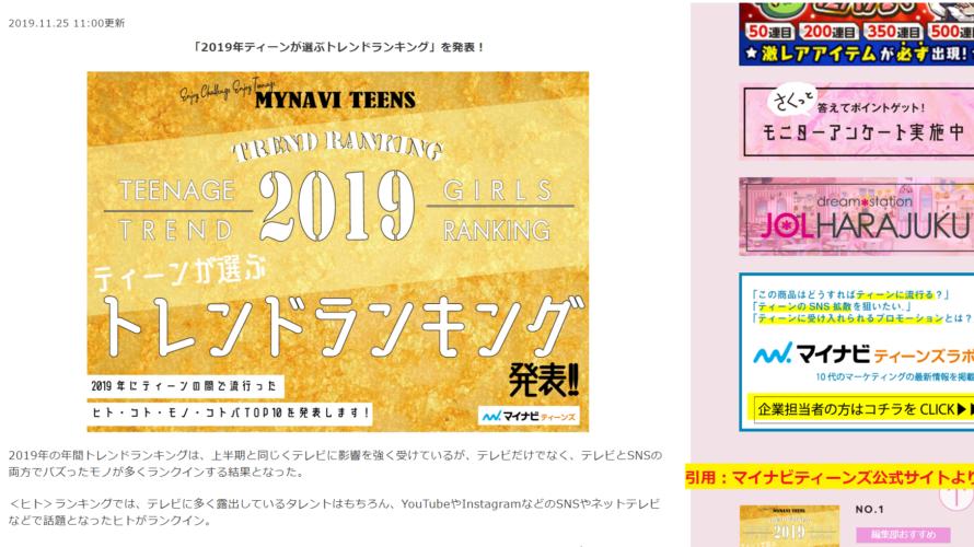 10代女子が選ぶ 2019年流行った「ヒト」ランキング!! 1~5位