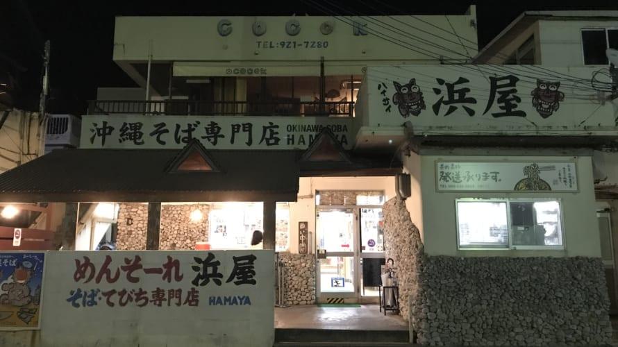 北谷町にある沖縄そば屋 「浜屋 (はまや)」 グルメレポート