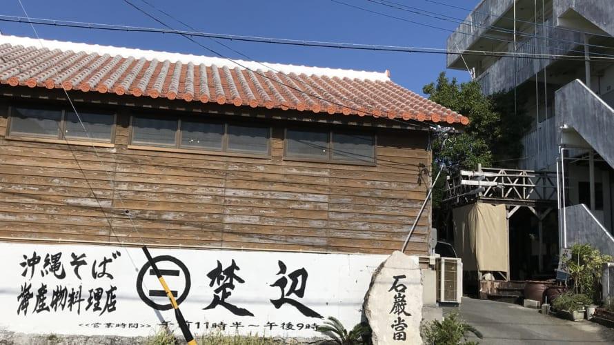 沖縄の古民家で沖縄そば 「楚辺」 グルメレポート