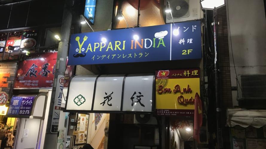 大塚のカレー屋さん 「やっぱりインディア (Yappari India)」 グルメレポート