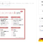 2019年のJC・JK流行語大賞 「モノ」部門