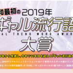 2019年「ギャル流行語大賞」TOP10発表 1位は「KP(ケーピー)」
