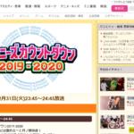 ジャニーズカウントダウン2019-2020 フジテレビにて生中継決定!!