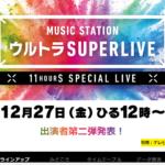 ミュージックステーション スーパーライブ2019 出演アーティスト発表第2弾!!