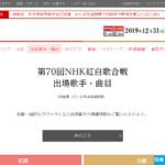 2019年 第70回紅白歌合戦 アーティストが歌う曲目発表!!