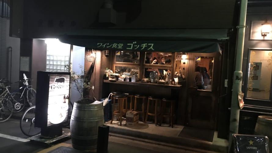 「ワイン食堂 ゴッチス (GOCCHI'S)」 グルメレポート