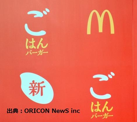 ごはんバーガー発売 マクドナルド史上初!! 夜マック・期間限定で3種類