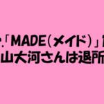 ジャニーズJr.「MADE(メイド)」1月末で解散 秋山大河さんは退所へ
