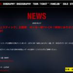 B'z「マジェスティック」 ポッキーTV-CM「家族にありがとう篇」オンエア開始!!