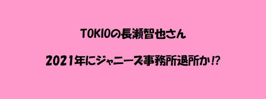 【ジャニーズ事務所を退所⁉】TOKIOの長瀬智也さん、2021年に独立か?中居正広さんに続く?音楽活動が理由か⁉