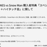 Snow Man&SixTONES,ハイタッチ会が延期!! 振替はいつ?新型コロナウイルス対策