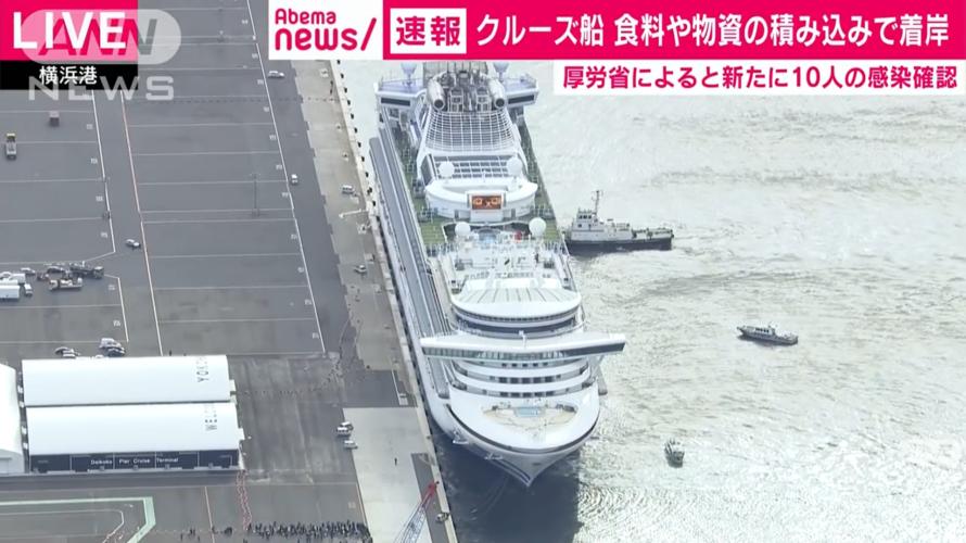 新たな感染者10名!! 計20名に!!  集団感染のクルーズ船が横浜港に着岸!! ダイヤモンドプリンセス号 新型コロナウィルス