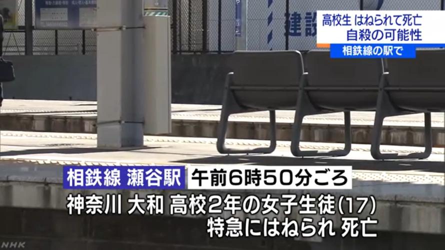 【自殺動画配信】女子高生が電車に飛び込み自殺!!性的虐待の疑い⁉なぜ死を選んだ?相鉄線瀬谷駅