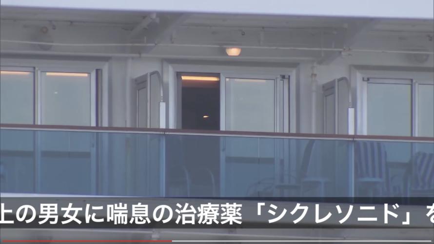 【新型コロナ肺炎に効果あり⁉】喘息薬「シクレソニド」 陽性3人が快方へ!!
