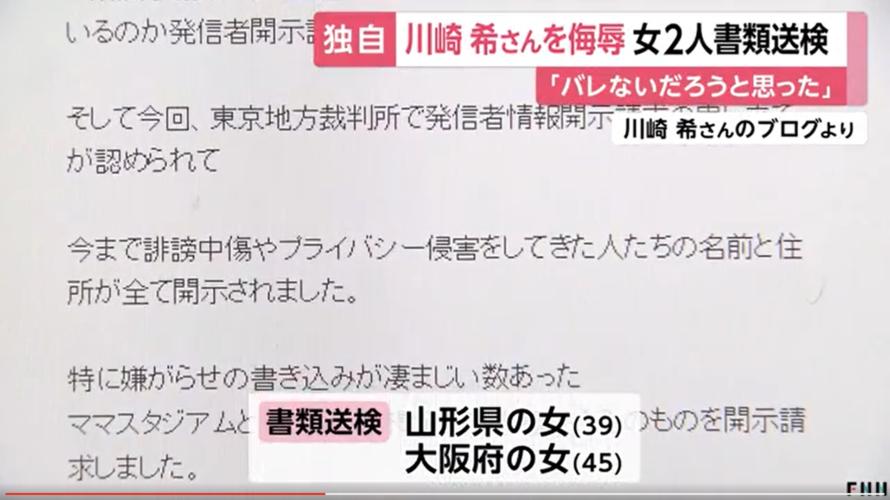 元AKB川崎希さんをネットで誹謗中傷!!女2人の名前や顔画像?犯行動機はアレクのブログにメッセージが送れなくなったから!!