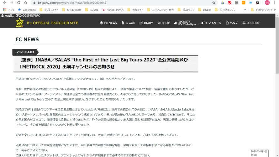 【新型コロナウィルスで公演延期】INABA/SALAS(イナサラ)全公演延期及び「METROCK 2020」出演キャンセル!!