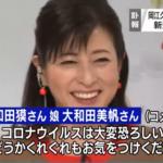 【速報!!】女優・岡江久美子さん、新型コロナウイルスによる肺炎で死去‼