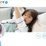 【ゆうこす】元HKT・菅本裕子さん住所など晒される‼脅迫行為に警告‼ 原因は1年前のイベントのチケットトラブル⁉