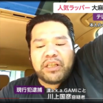 【ラッパー大麻で逮捕】「漢a.k.a.GAMI」の顔画像やfacebookは? プロフィールや経歴は?どこから手に入れた?東京都新宿区