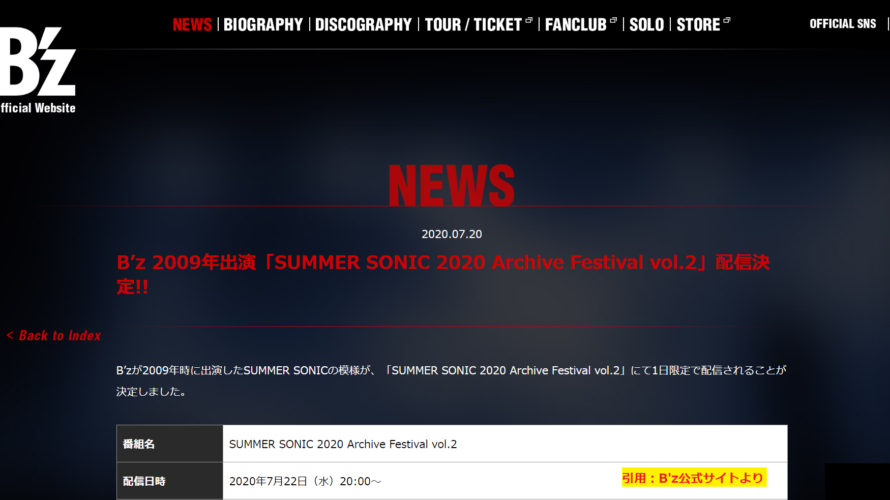 B'z 2009年出演「SUMMER SONIC 2020 Archive Festival vol.2」配信決定 【YouTubeで1日限定】